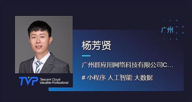 """小名片CEO杨芳贤被授予""""腾讯云最具价值专家""""奖项"""