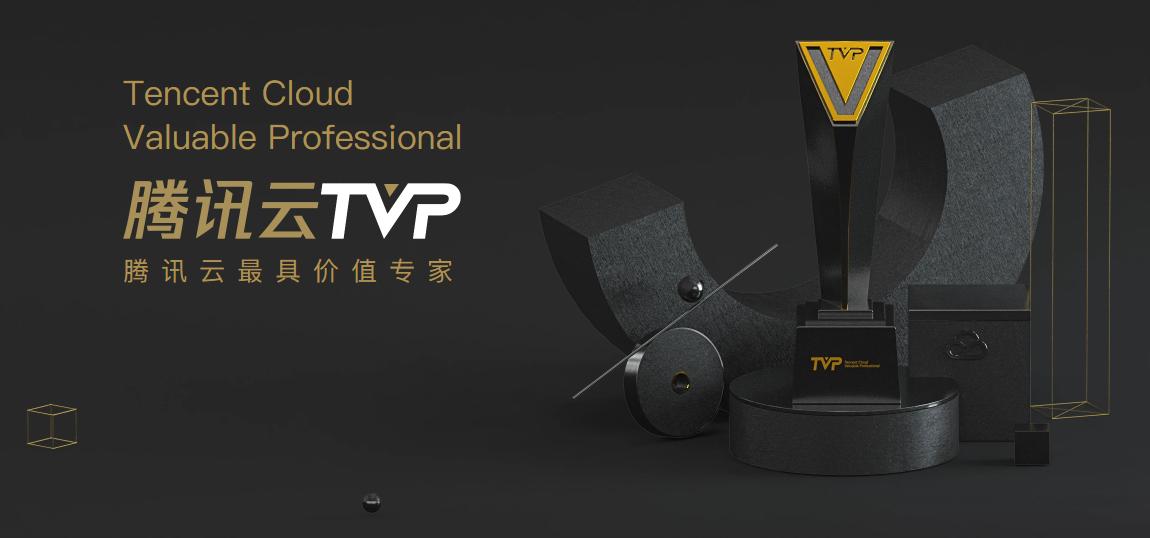 腾讯TVP : 用科技影响世界