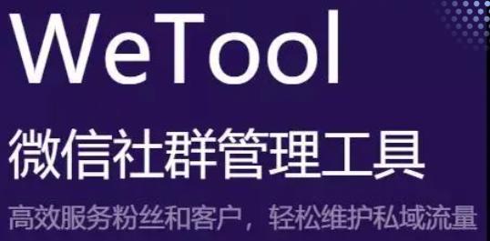 Wetool大规模封号!腾讯价值观 OR 企业微信3.0?