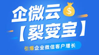 企微云【裂变宝】,引爆企业微信客户增长
