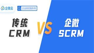 传统CRM和企微SCRM的区别在哪里?