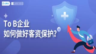 To B企业如何做好客资保护?